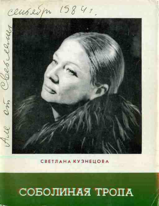 Николай коновской стихи поэзия поэт