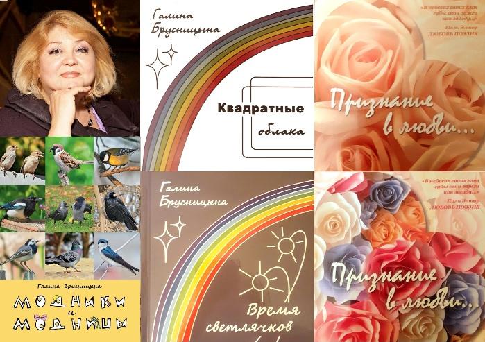 Галина Брусницына
