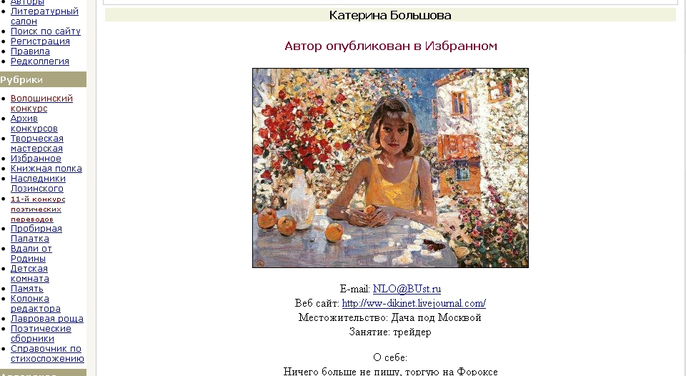 http://stihi.ru/photos/dikineb.jpg