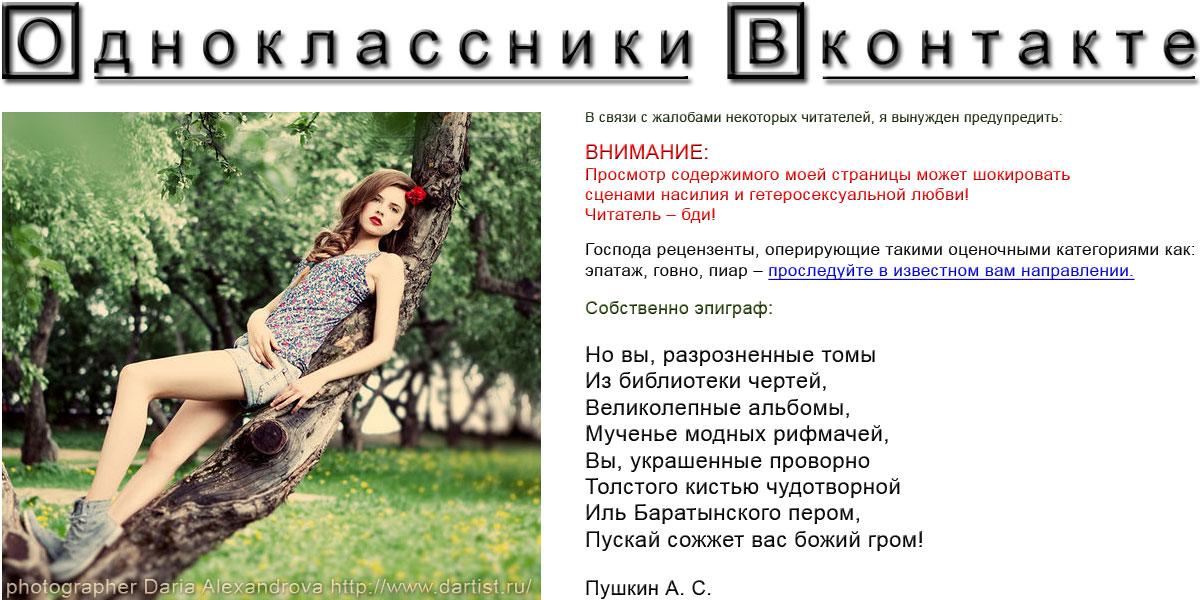 NoBlock ru - бесплатный анонимайзер для ВКонтакте и
