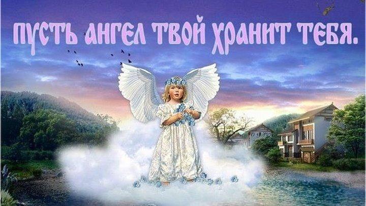 сложнее удержаться, открытка храни вас ангел хранитель дизайн