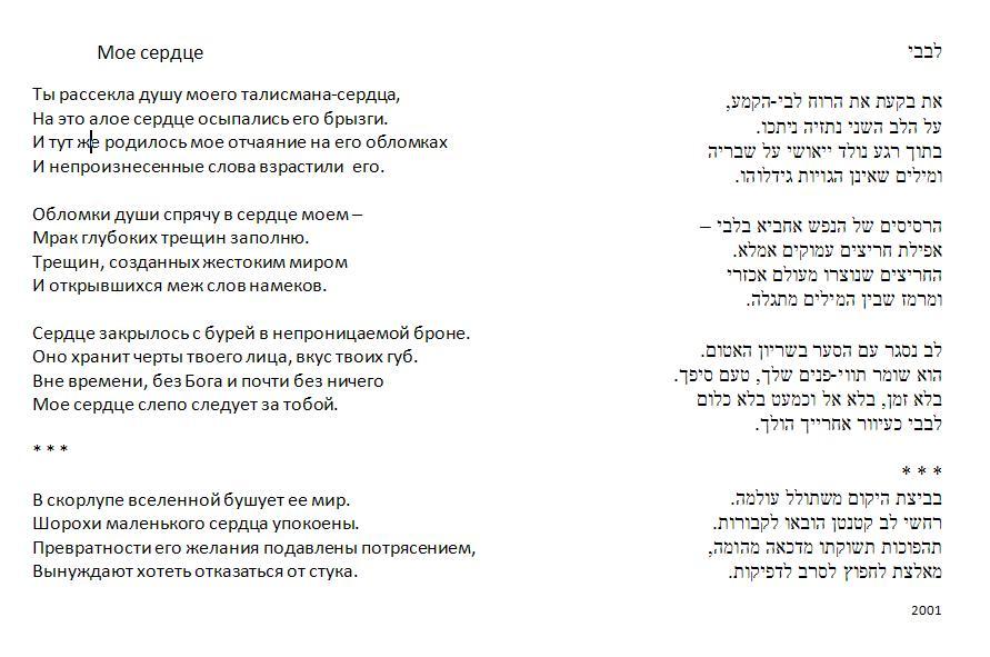 Стихи на иврите с переводом на русский