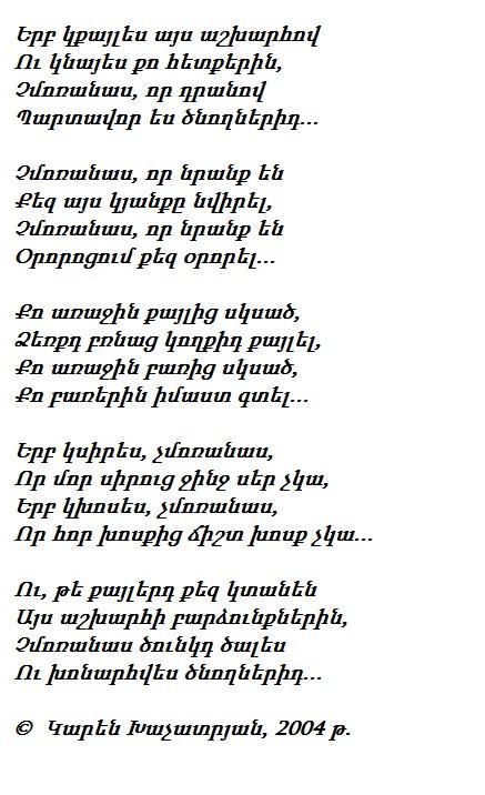 Армянски стихи поздравление