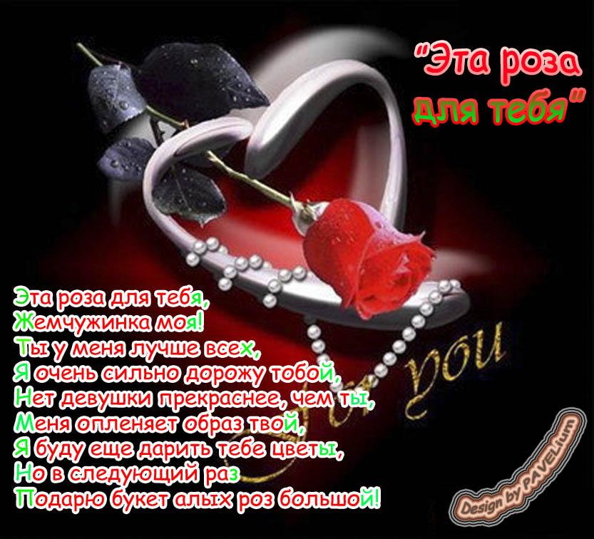Стих как ты дарила мне розы