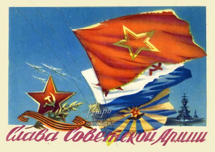 Открытки с днём советской армии и флота