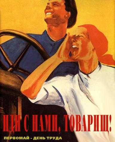 Картинки по запросу мир труд май