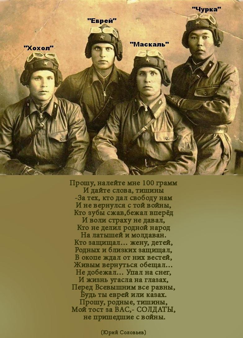 Экипаж танка. Погиб 25 июня 1941... Они погибли ВМЕСТЕ ради спасения МИРА.