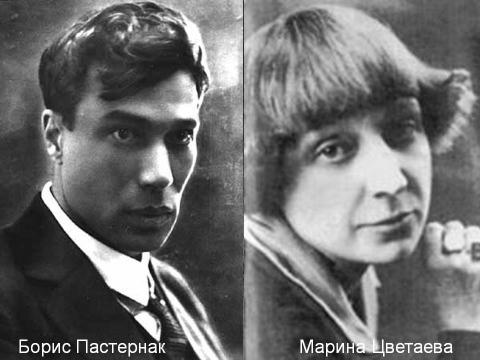 Цветаева эссе маяковский и пастернак 6976