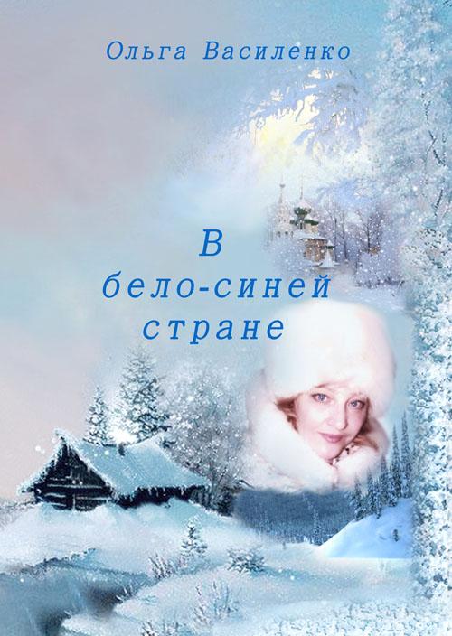 Не остуди мое сердце зима стихи