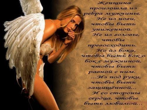 Стих я ангел юля