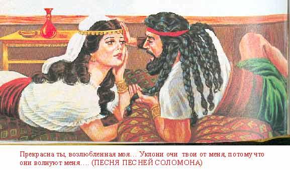 Песня песней царя Соломона