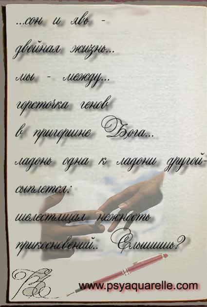поэтика, психотерапия любовной лирикой