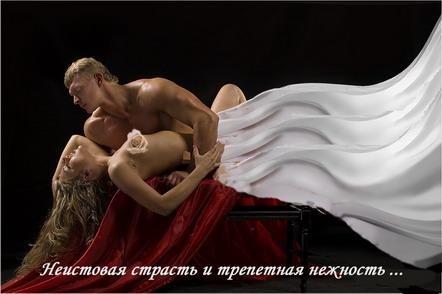 Неистовая страсть и трепетная нежность...
