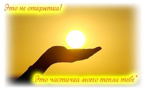 картинки солнышко мое