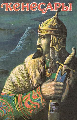 Восстание Казахов Под Руководством Кенесары Касымова