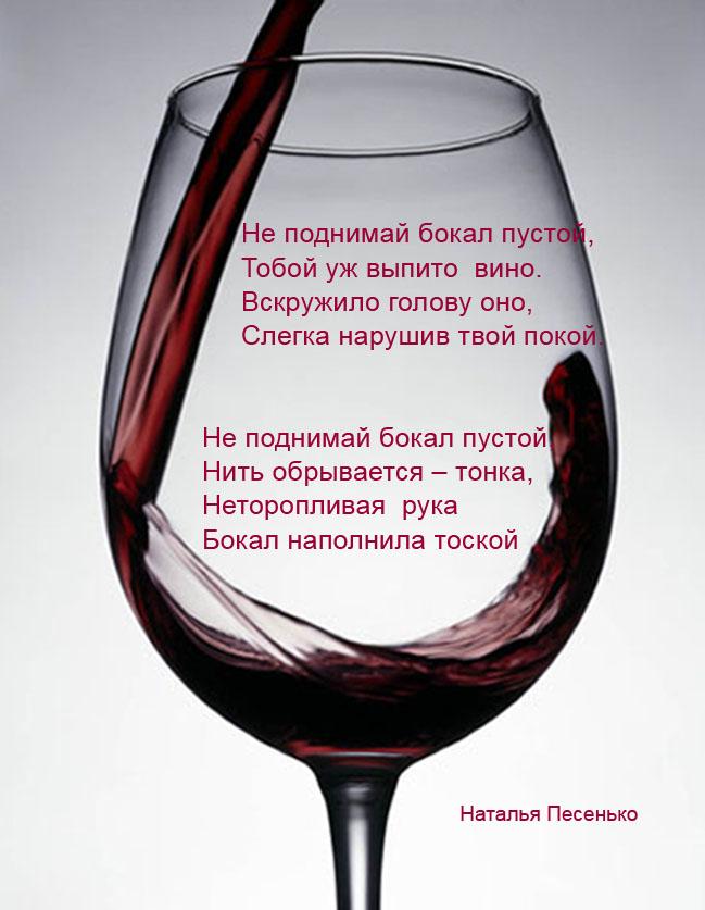 Поднимаю бокал поздравления