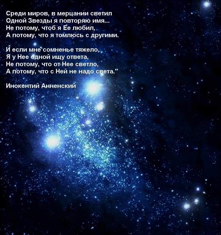 первый стихи о звездах и созвездиях один самых