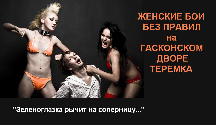 женские бои без правил порно фото