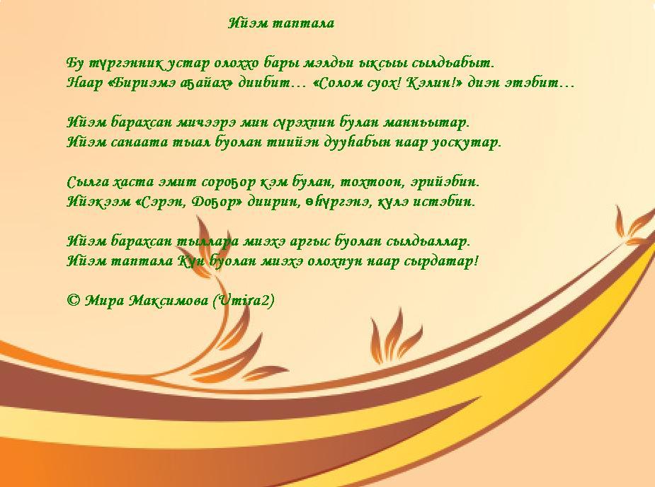 Поздравления по якутски на юбилей