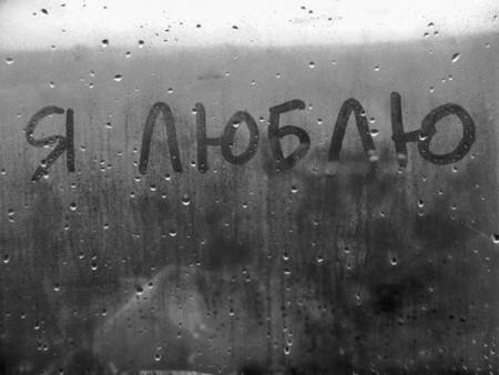 Слова два люблю тебя