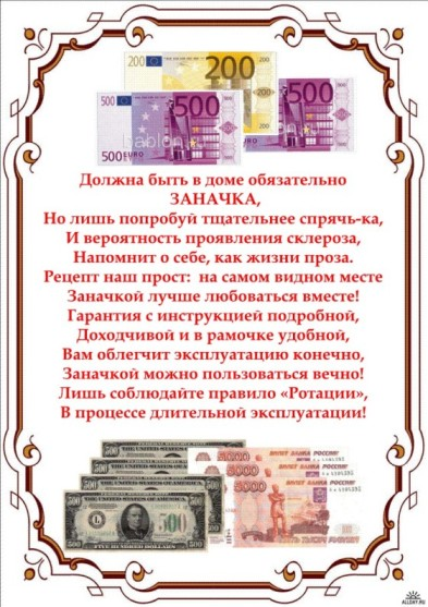 Тосты и поздравления к подарку деньги