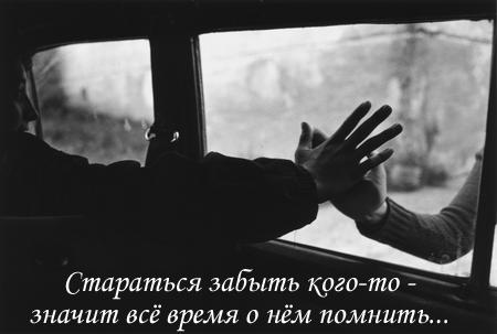 Помоги мне забыть тебя