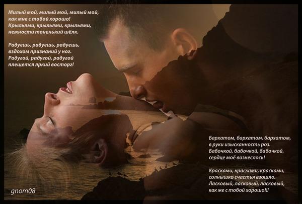eroticheskie-romanticheskie-stihi