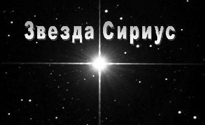 ЗВЕЗДА СИРИУС 6532