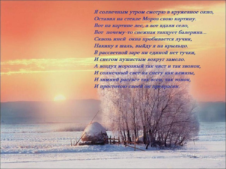 Стих о зимнем рассвете