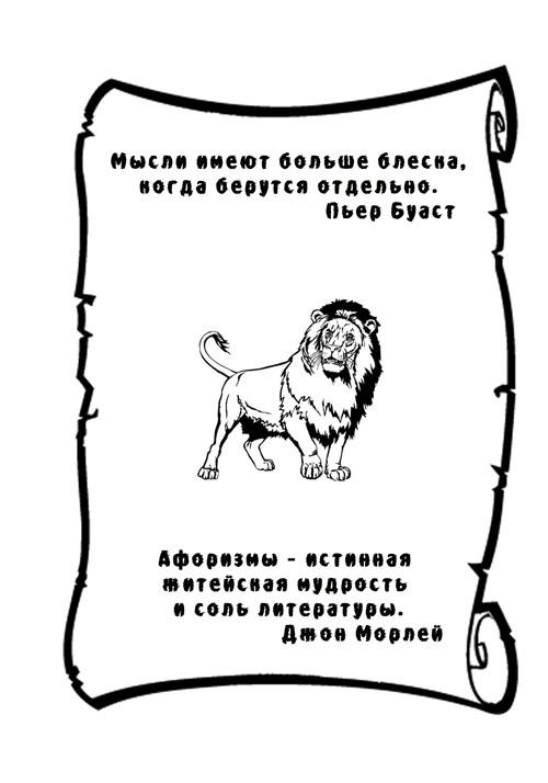 смс стихи афоризм