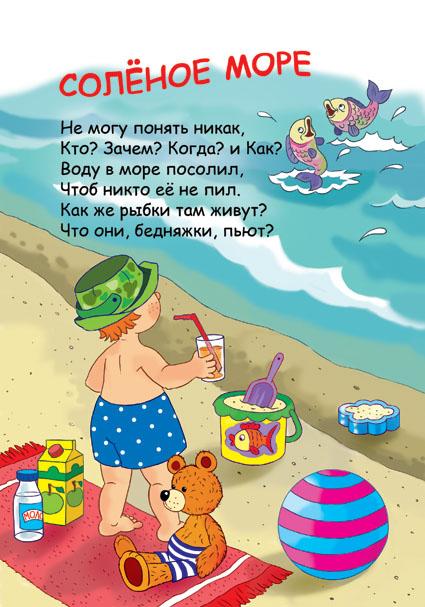 Стих про черное море для детей