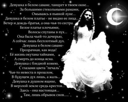 Стих о девушке в белом платье