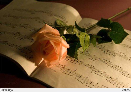 картинки про музыку и любовь: