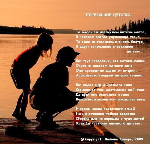 Детство любовь стих