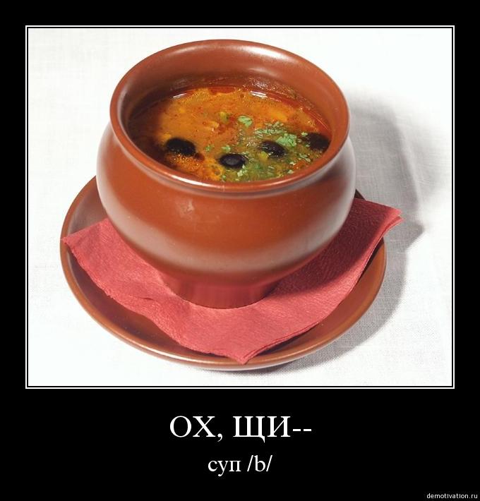 Картинки супа с приколами