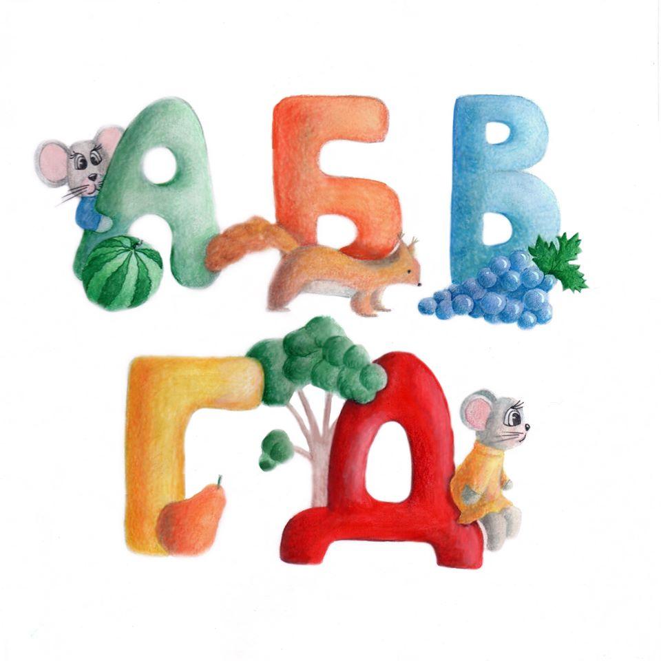веселый алфавит скачать торрент - фото 5
