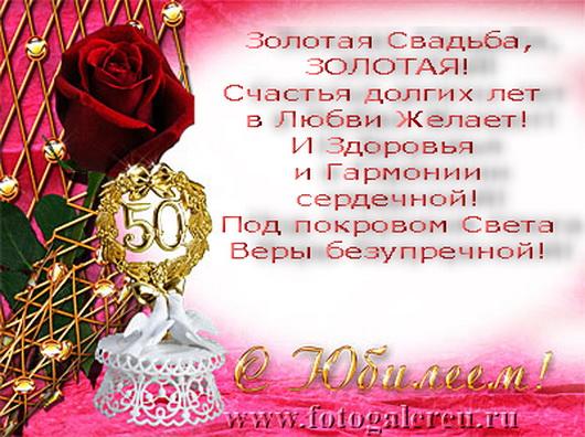 Поздравления к золотой свадьбе своими словами