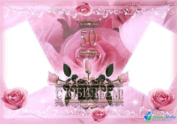 Открытки шаблон с 50, днем рождения картинки
