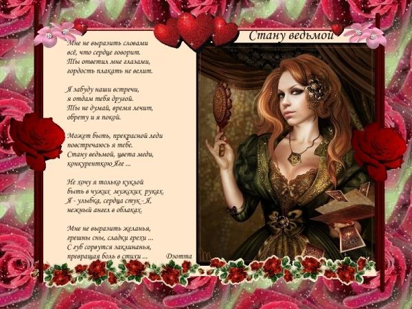 Стих о ведьме мэри