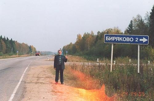 село биряково вологодской фото первый взгляд