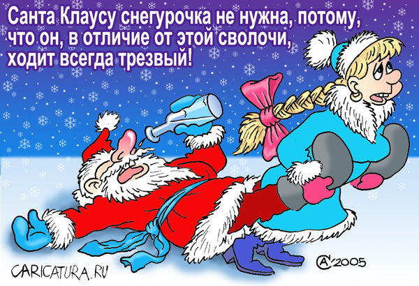 Дед мороз и снегурочка поздравления прикольные