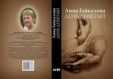 Писательница Оксана Думанская рассказывает о свой небанальный львовский детектив