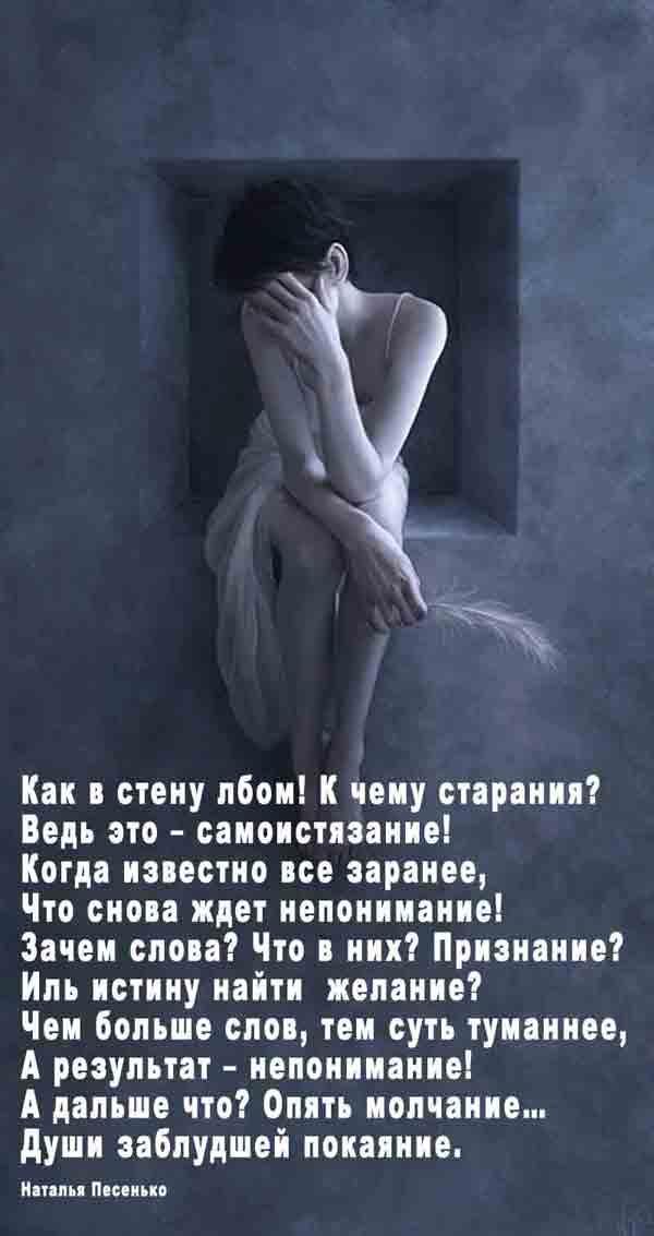 Стих о понимании вас