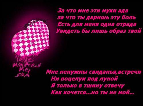 Стих о невзаимной любви к девушке