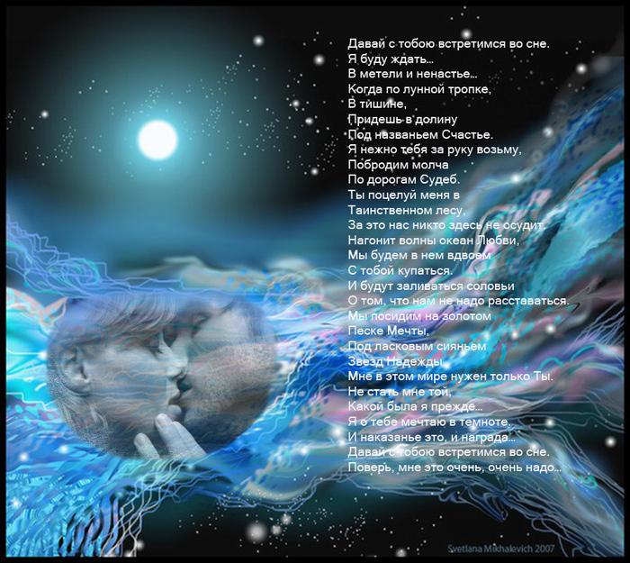 Стих я пришел к тебе во сне