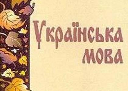 Картинки по запросу украинский язык