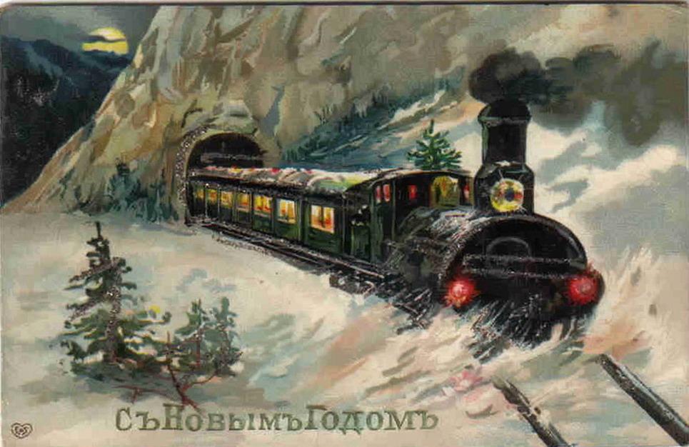 Поздравления с новым годом у железнодорожников