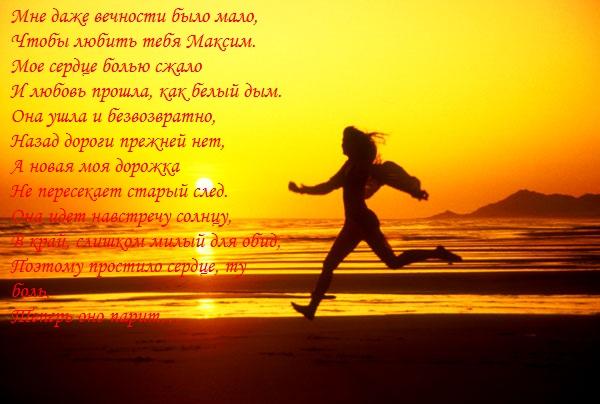 Прошедшая любовь стих