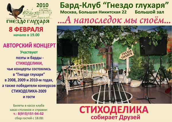 магазин гнездо глухаря москва официальный сайт кто