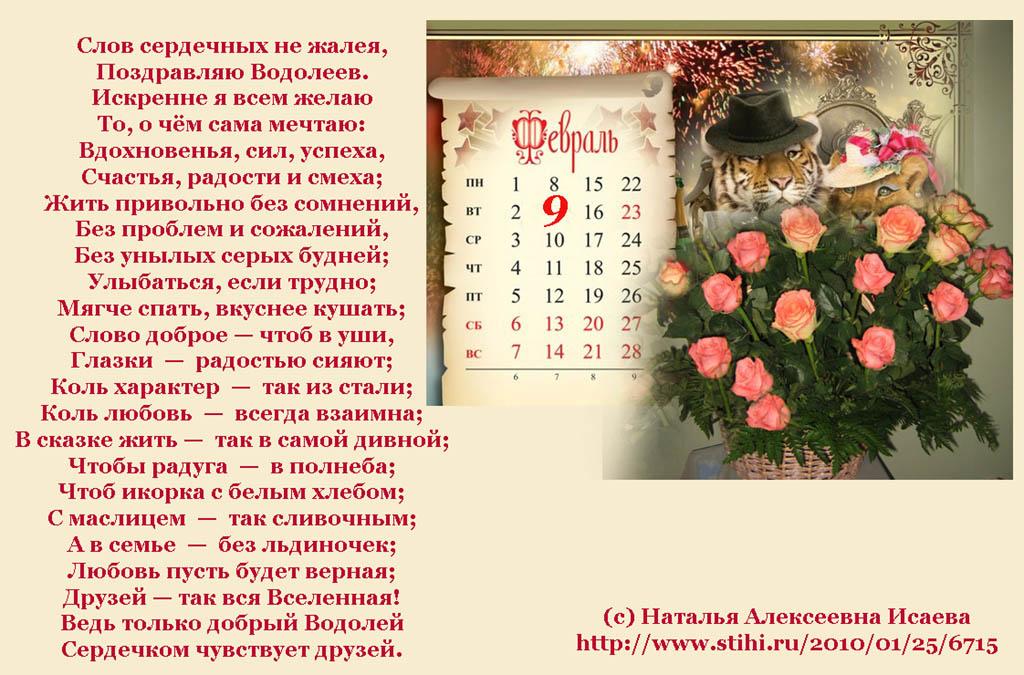 Поздравления с днем рождения февраля